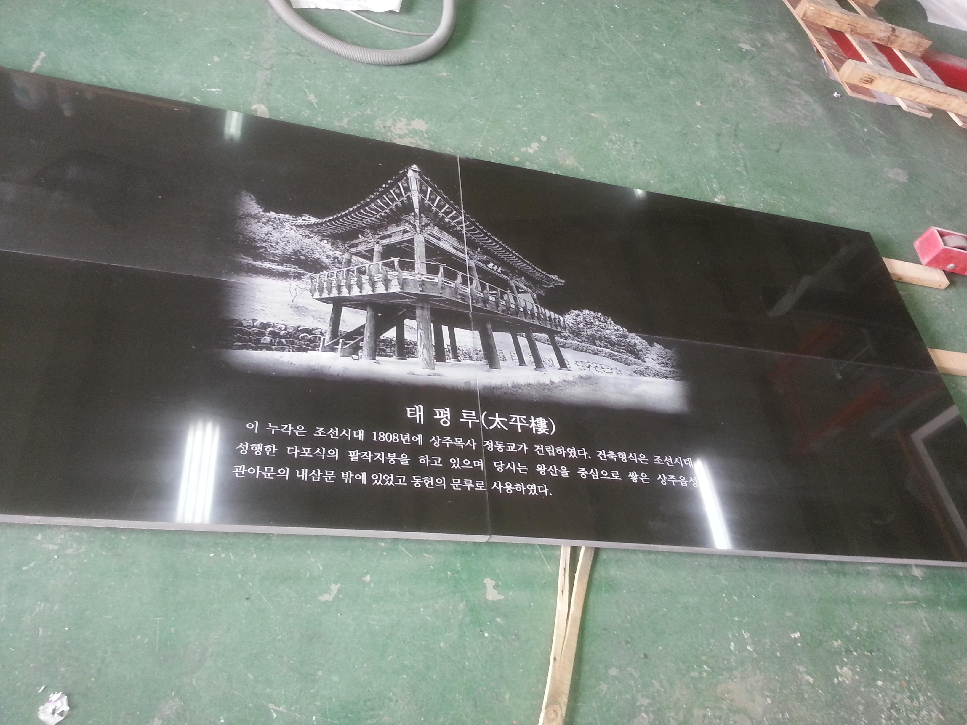 sangju_stone.jpg
