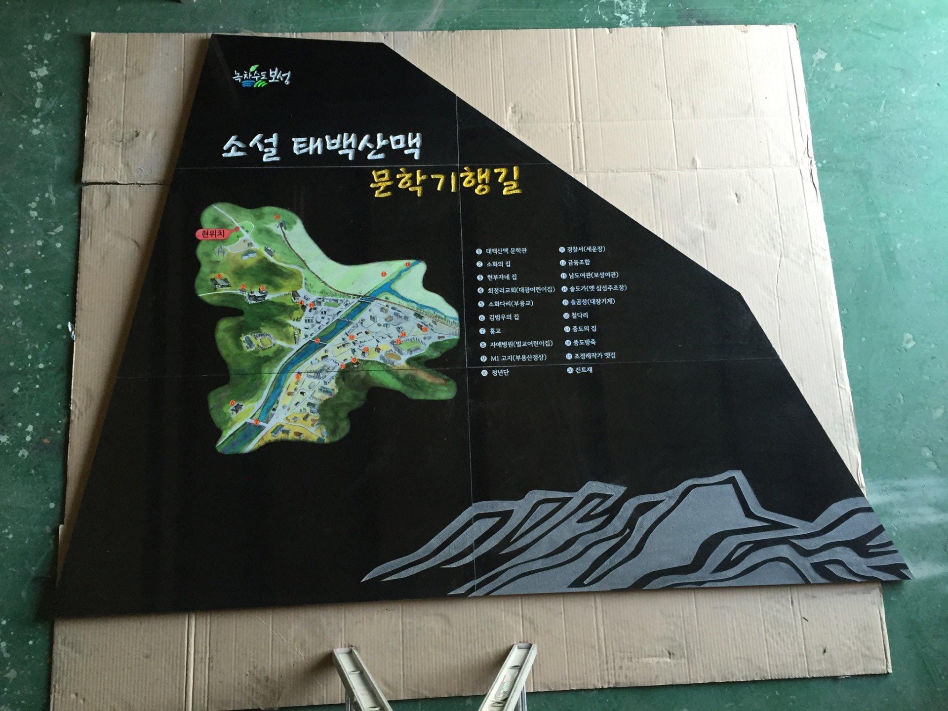taebaek_chojeonglae.jpg